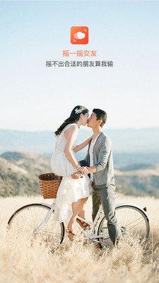 摇一摇交友(1)