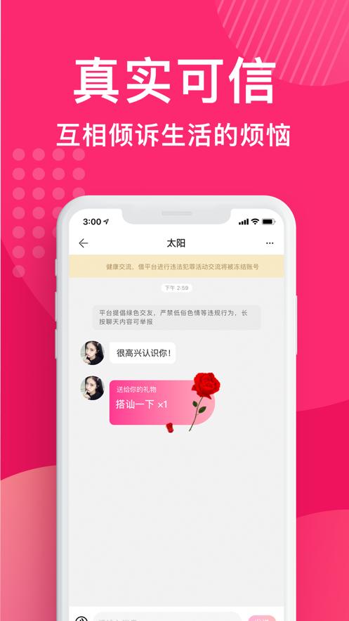 花姻交友app(4)