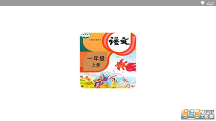 小学语文同步学(1)