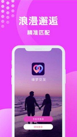 缘梦交友app(2)
