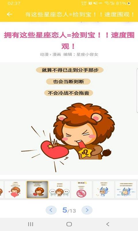 星情app(3)