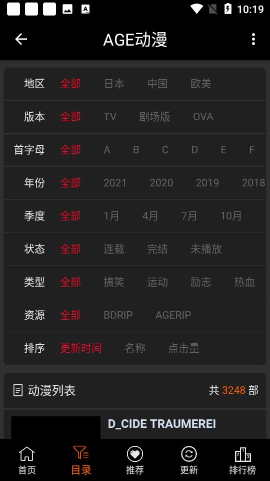 age动漫官方版(3)