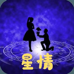 星情app