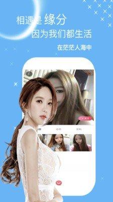 秀色聊天app(3)