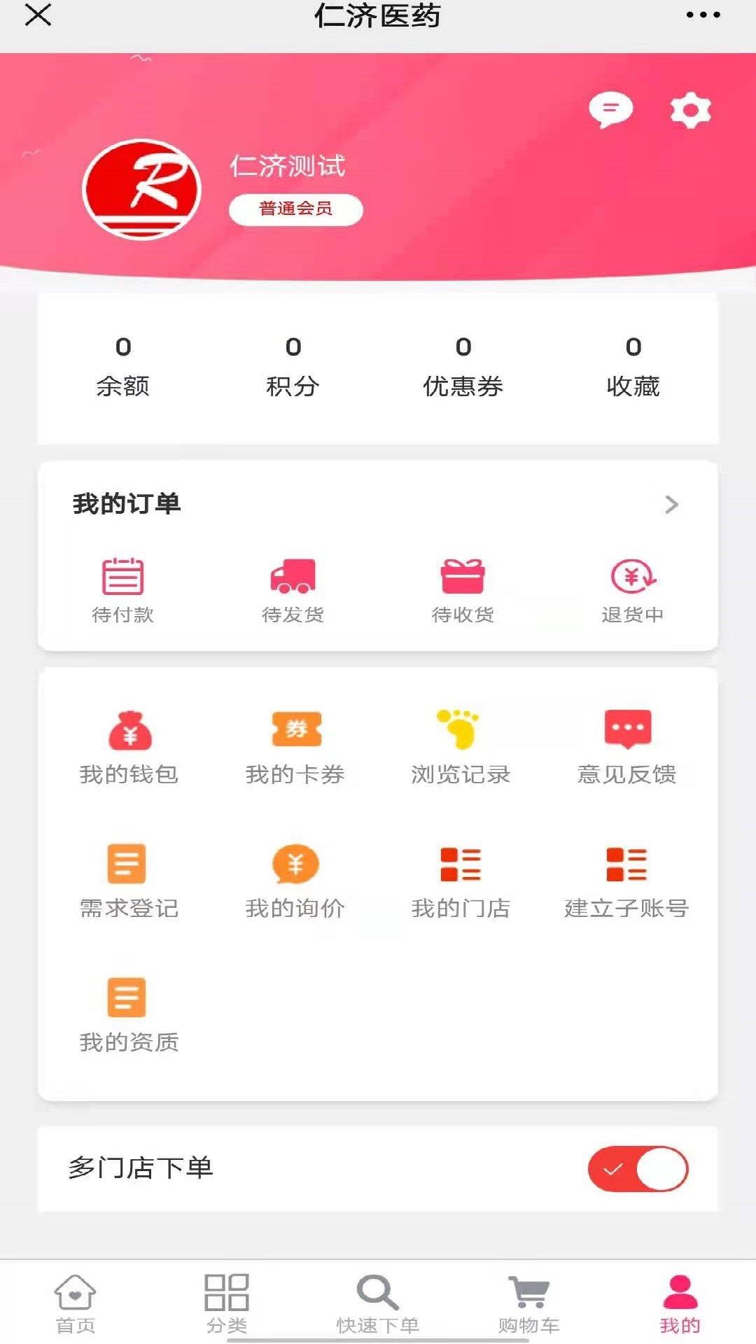 仁济医药app(1)