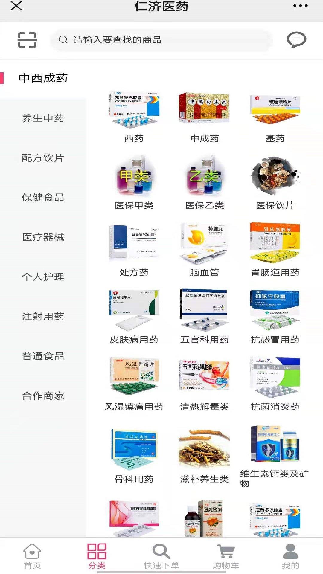 仁济医药app(3)