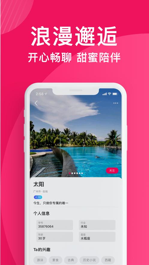 花姻交友app(3)