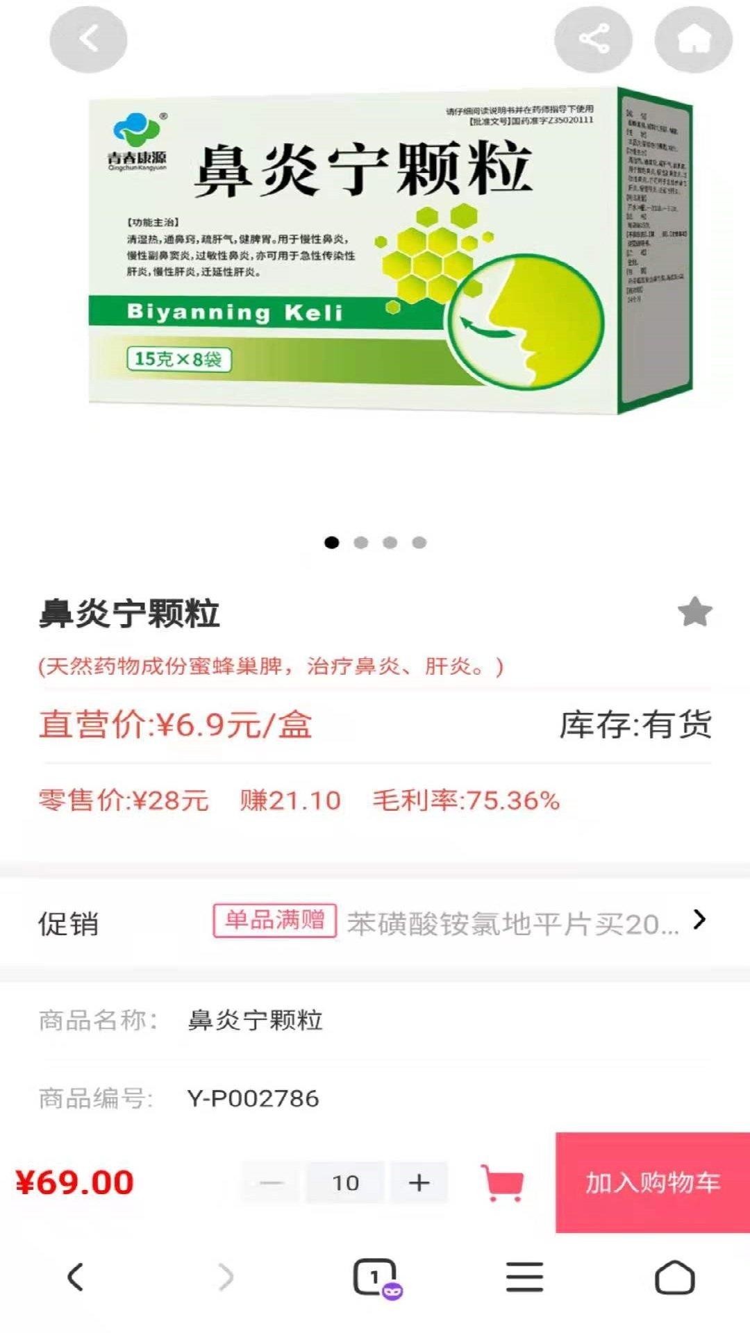 仁济医药app(2)