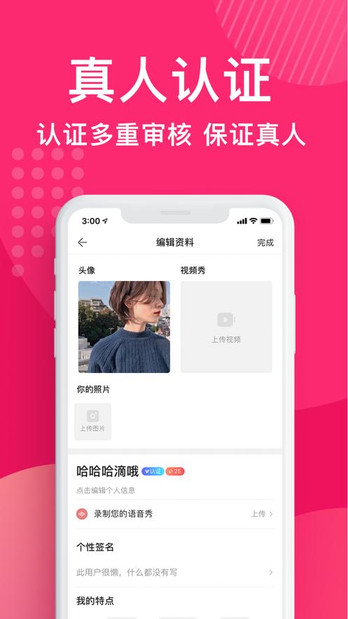 花姻交友app(2)