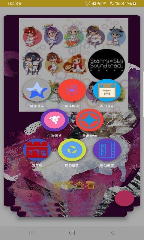 星情app(2)