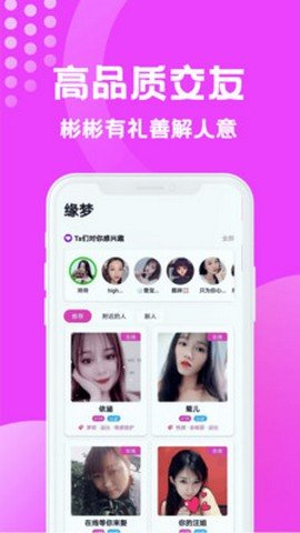 缘梦交友app(1)