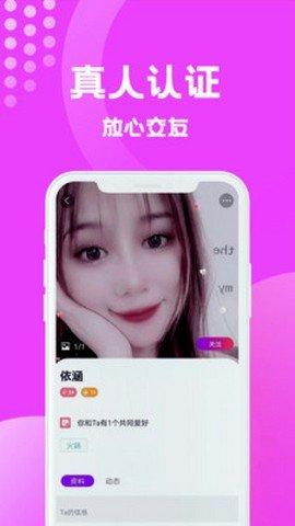 缘梦交友app(3)