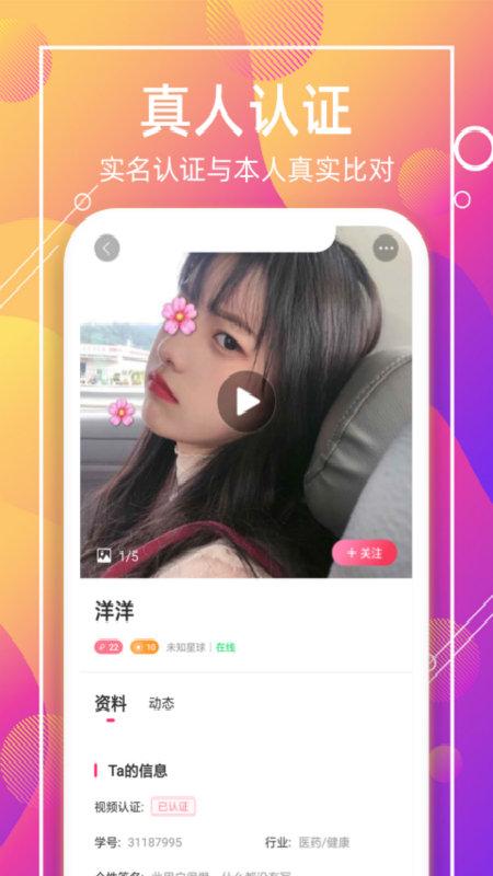 喵聊交友app(4)