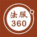 法服360app