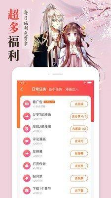 迷妹动漫最新官方正版(3)