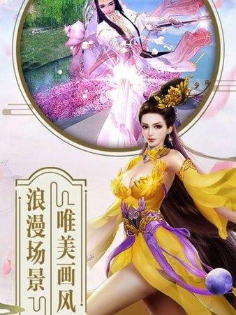 蓬莱仙决手游(1)