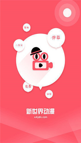 新世界动漫app(2)