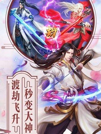 蓬莱仙决手游(3)
