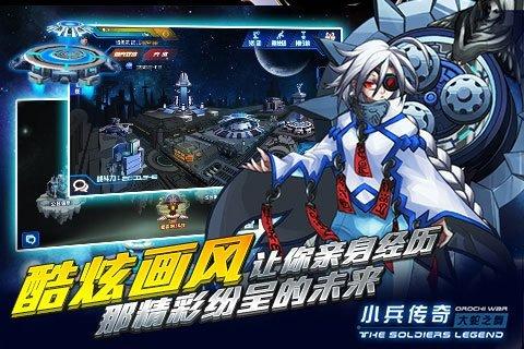 小兵传奇最新版(2)