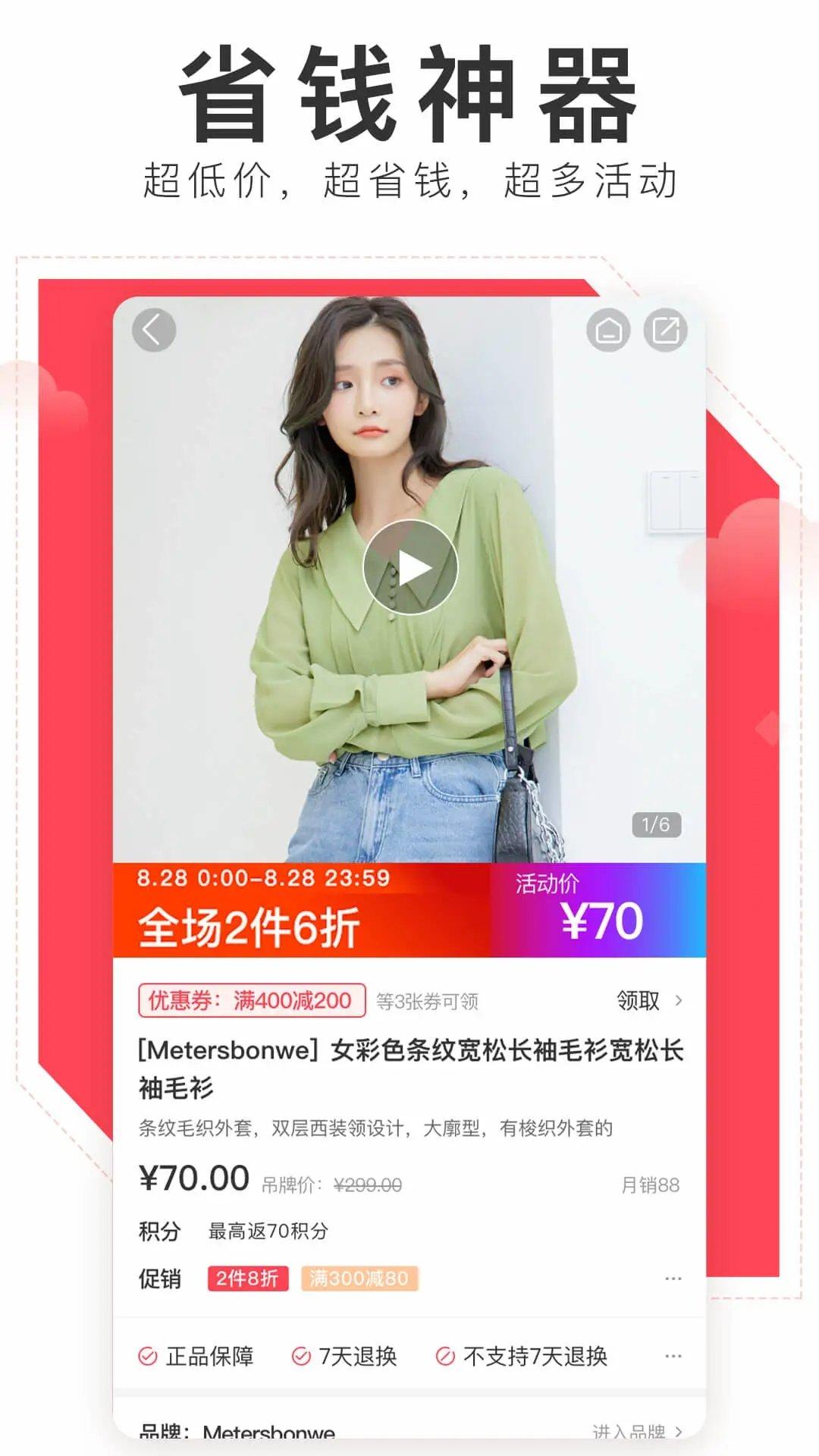邦购商城app(1)