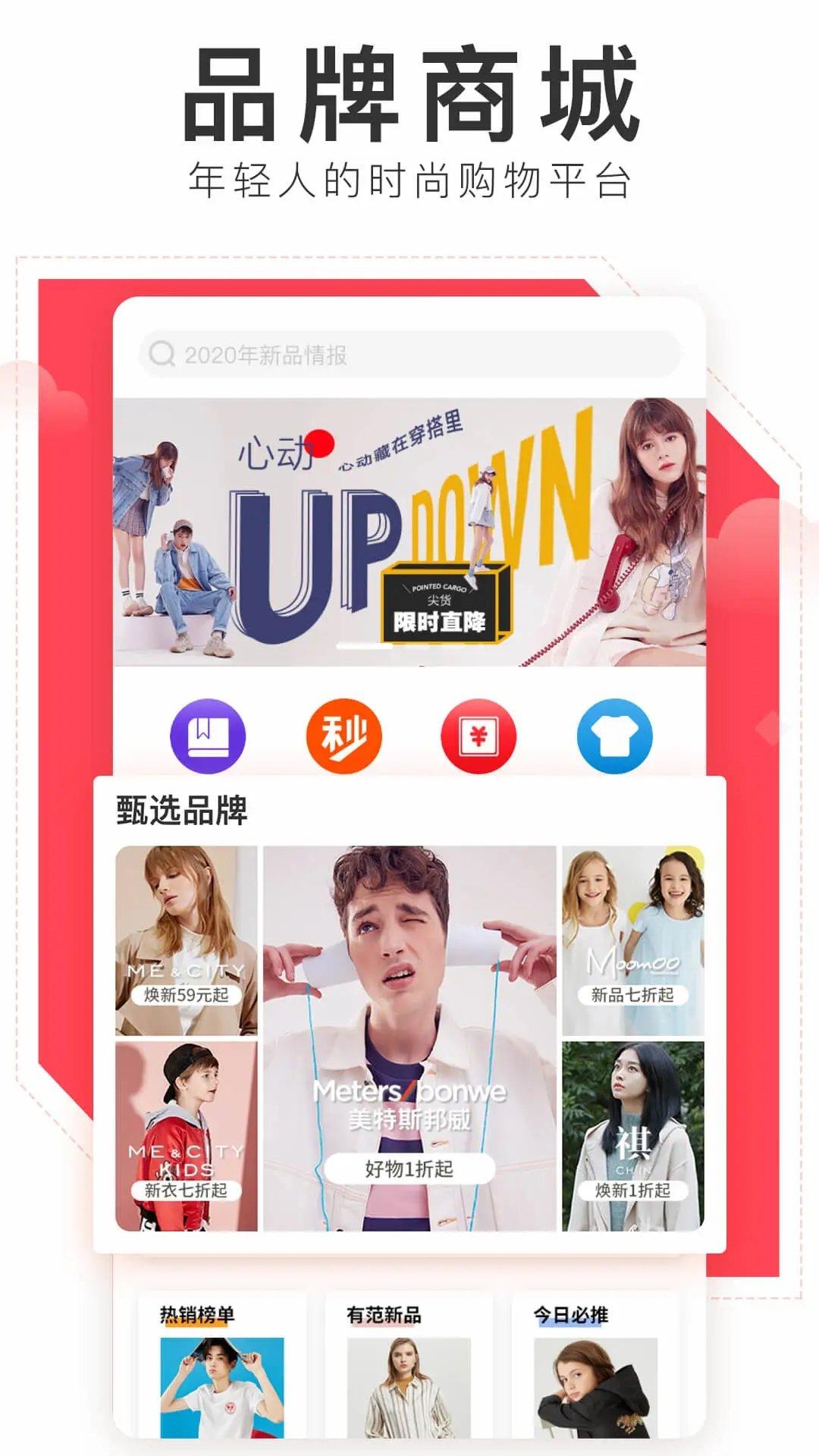 邦购商城app(3)