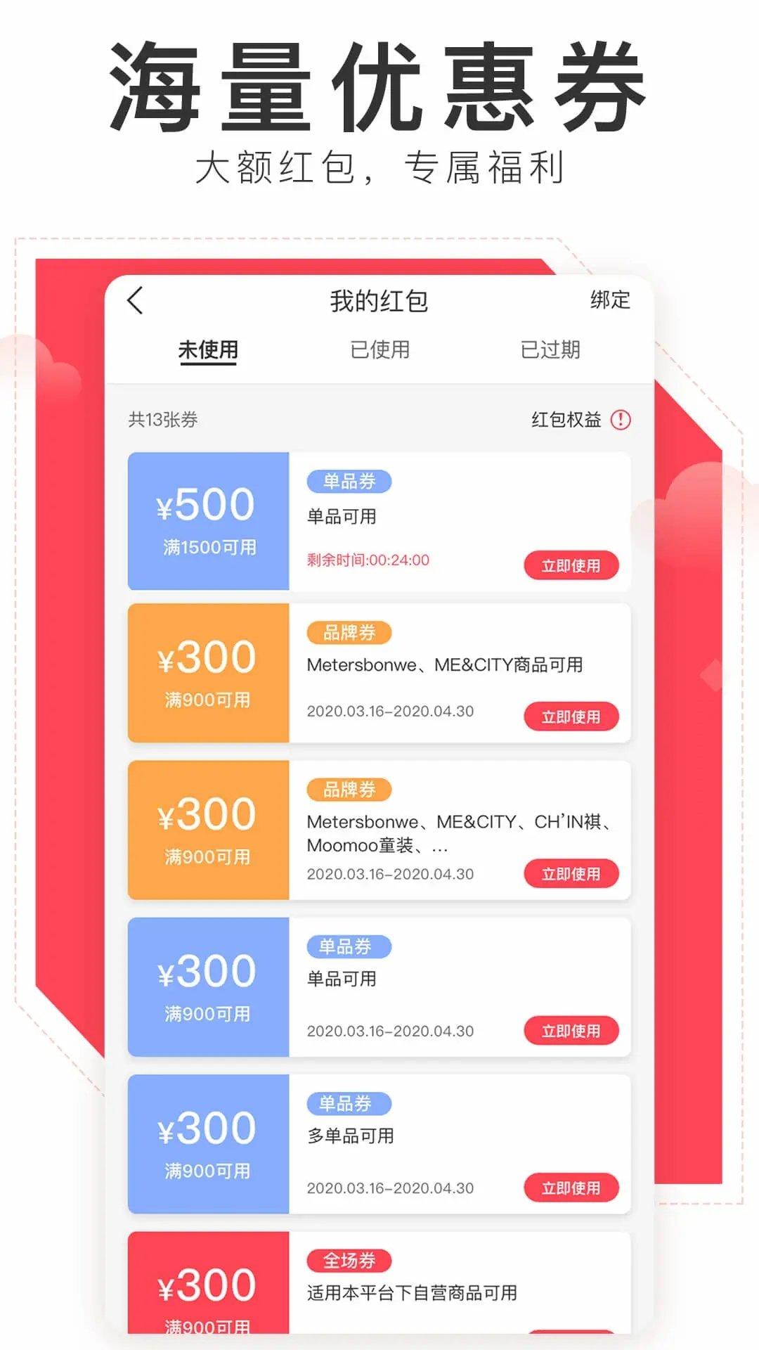 邦购商城app(2)