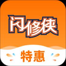 闪修侠上门维修app