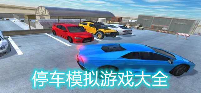 停车模拟游戏大全
