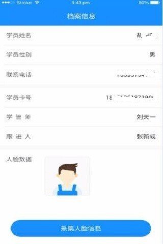 小禾帮人脸考勤(2)