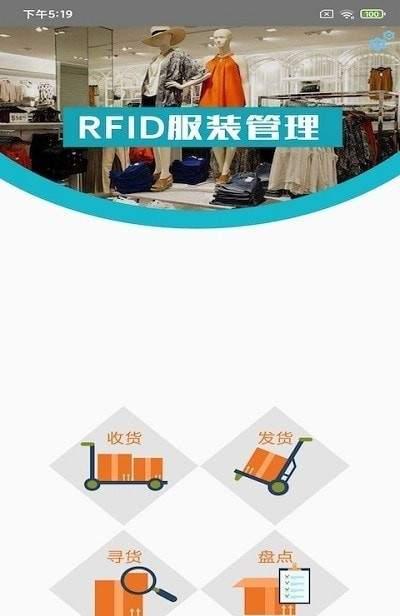 RFID服装管理