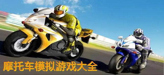 摩托车模拟游戏大全