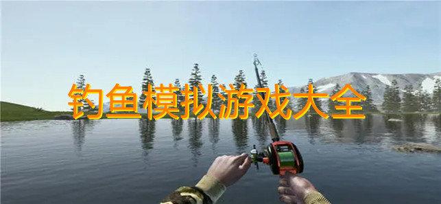 钓鱼模拟游戏大全