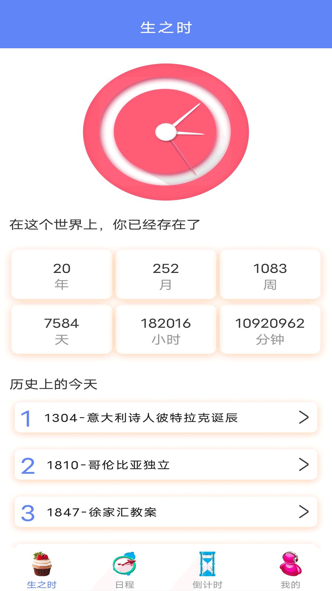年轮时间(2)
