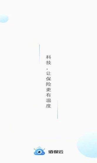 佰保云 图4