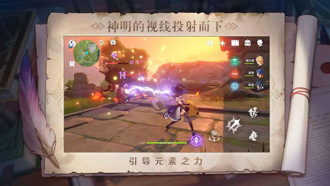 原神官网版(2)