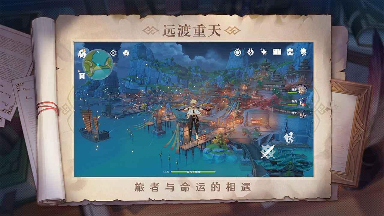 原神官网版(3)