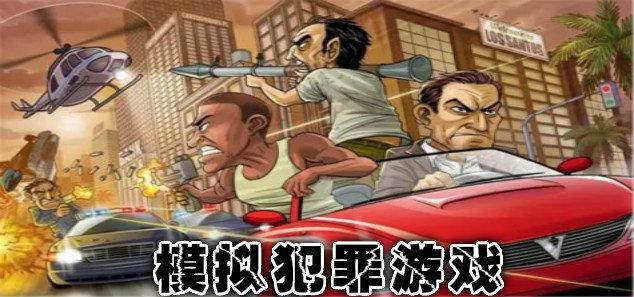 模拟犯罪游戏