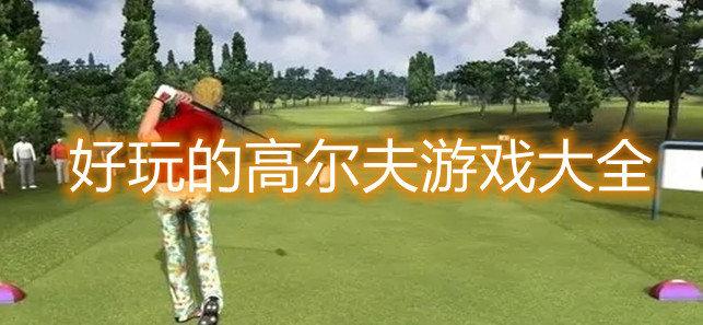 好玩的高尔夫游戏大全