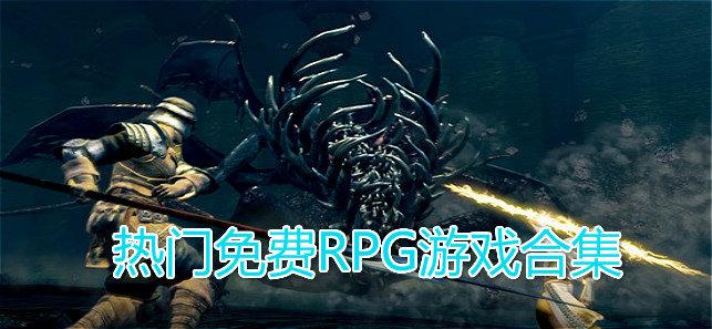 热门免费RPG游戏合集