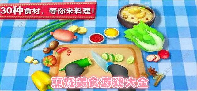 烹饪美食游戏大全