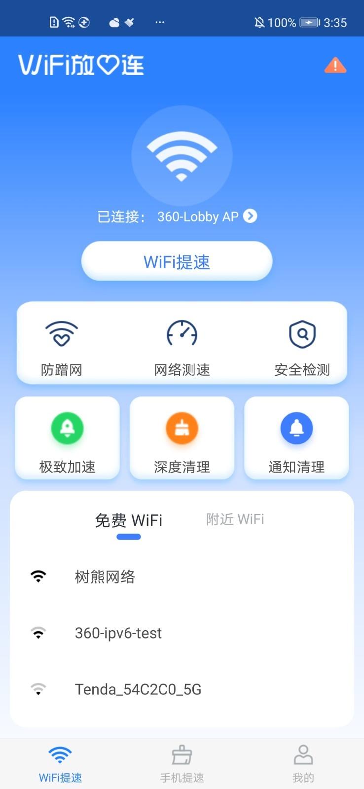 WiFi放心连(2)