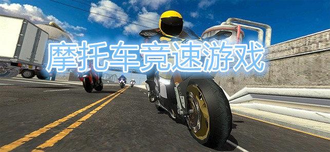 摩托车竞速游戏