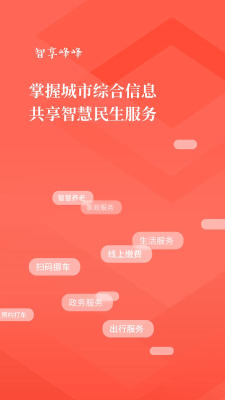智享峰峰(4)
