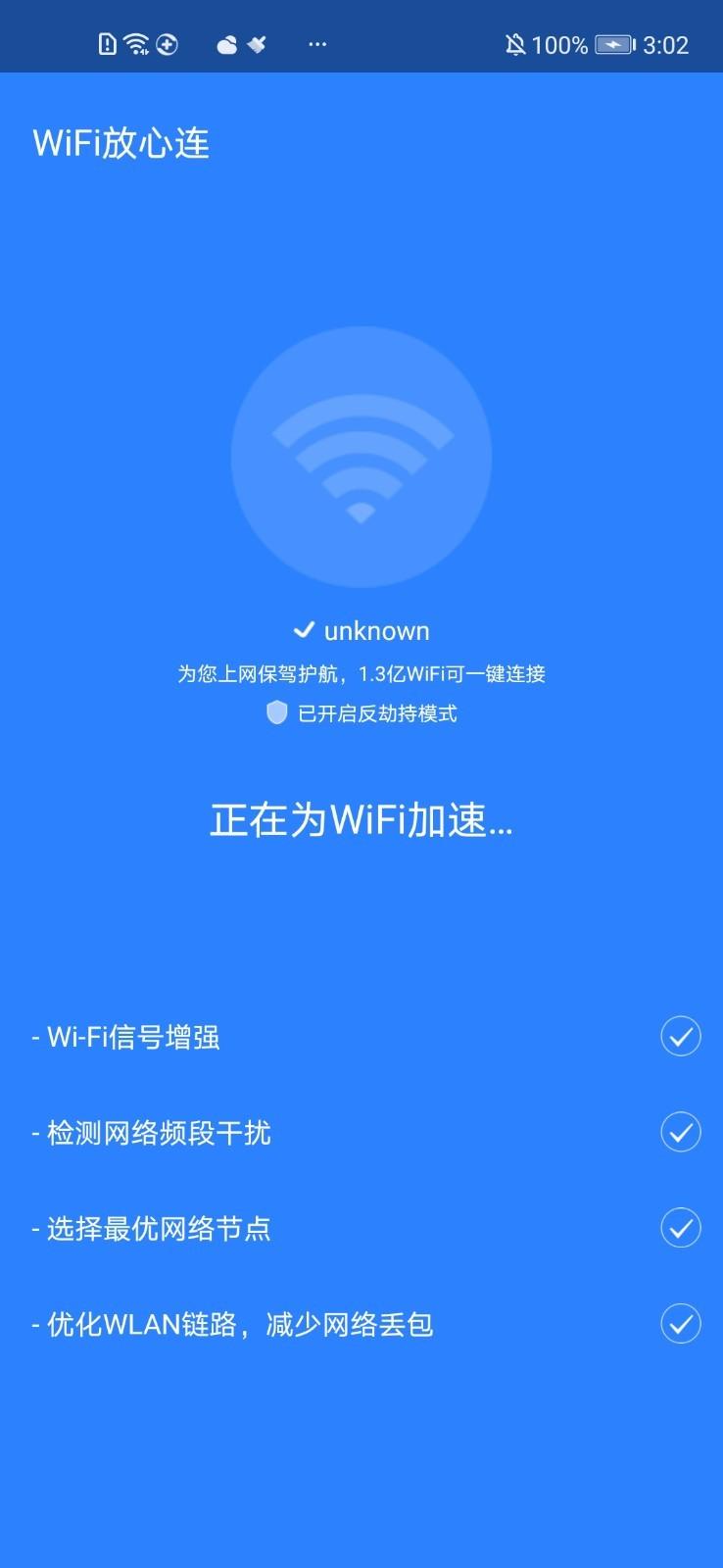WiFi放心连(4)