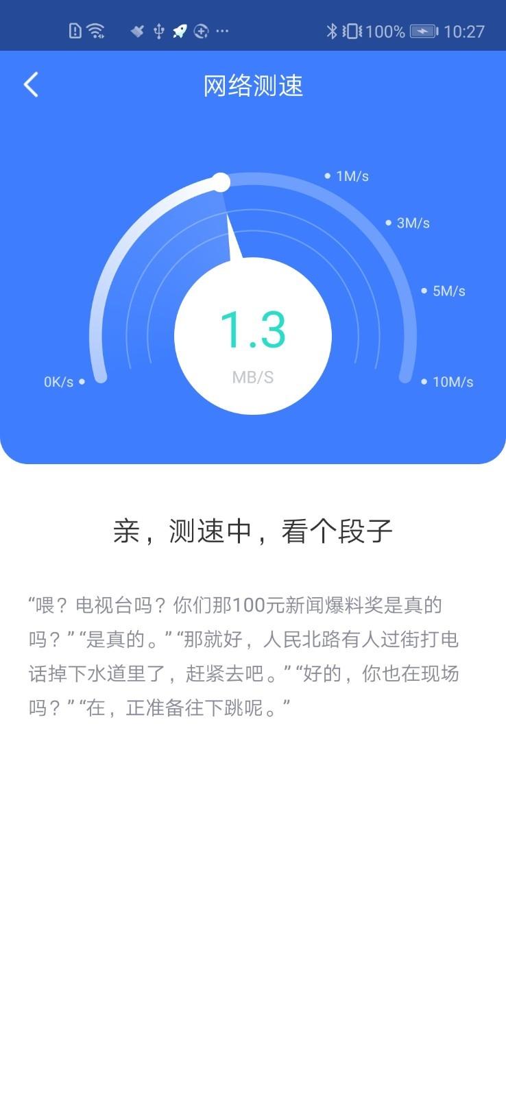 WiFi放心连(1)