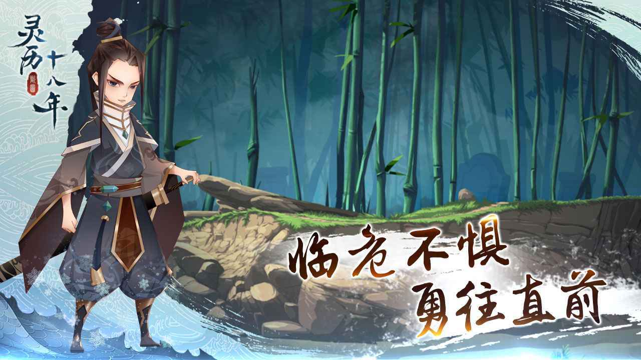 灵历十八年官网版(5)