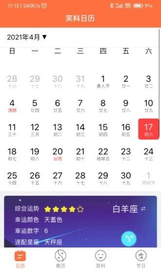 开薪日历 图2