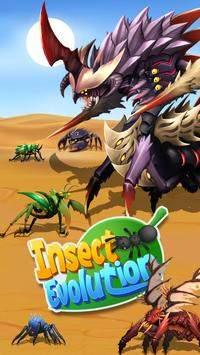 昆虫进化吞噬(2)