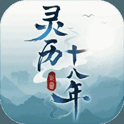 灵历十八年官网版