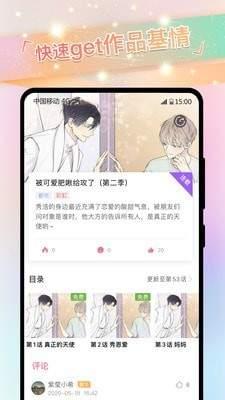 免耽漫画app